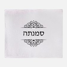 Samantha name in Hebrew letters Throw Blanket