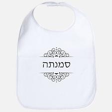 Samantha name in Hebrew letters Bib
