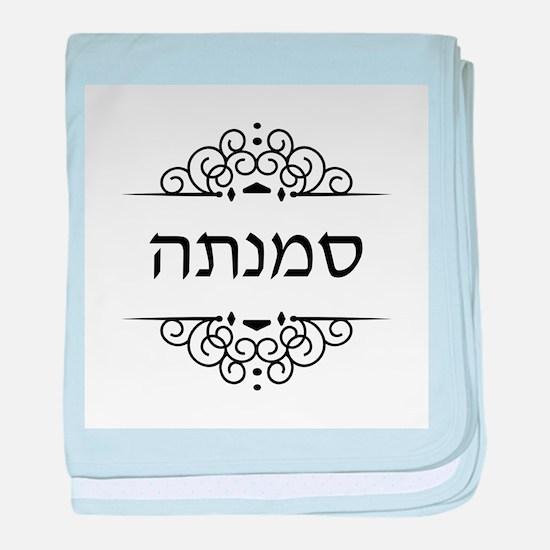 Samantha name in Hebrew letters baby blanket