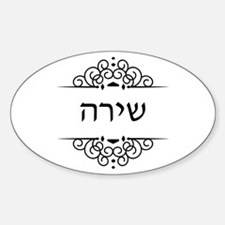 Shira name in Hebrew letters Stickers