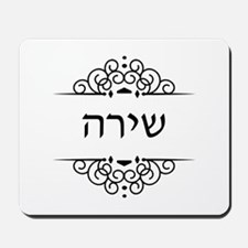 Shira name in Hebrew letters Mousepad