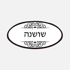 Shoshanah name in Hebrew letters - Rose Patch