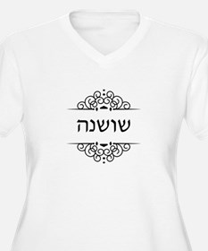 Shoshanah name in Hebrew letters - Rose Plus Size