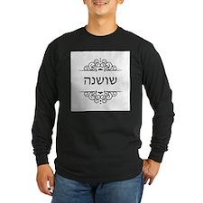 Shoshanah name in Hebrew letters - Rose T