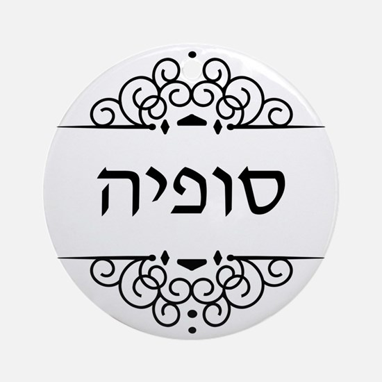 Sophia name in Hebrew letters Round Ornament