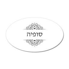 Sophia name in Hebrew letters Wall Sticker