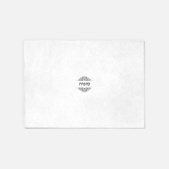 Sophia name in Hebrew letters 5'x7'Area Rug