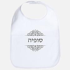 Sophia name in Hebrew letters Bib