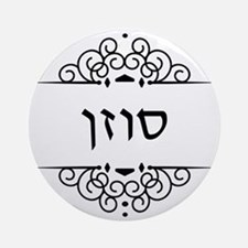 Susan name in Hebrew letters Round Ornament