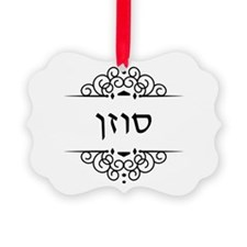 Susan name in Hebrew letters Ornament