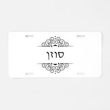 Susan name in Hebrew letters Aluminum License Plat