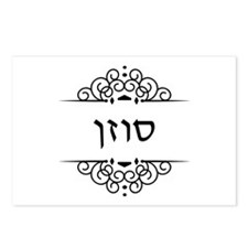 Susan name in Hebrew letters Postcards (Package of