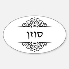 Susan name in Hebrew letters Decal