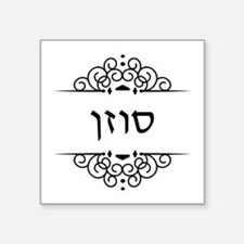Susan name in Hebrew letters Sticker