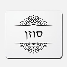 Susan name in Hebrew letters Mousepad