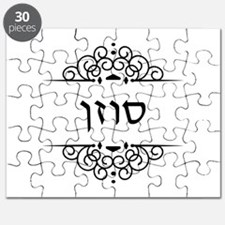 Susan name in Hebrew letters Puzzle