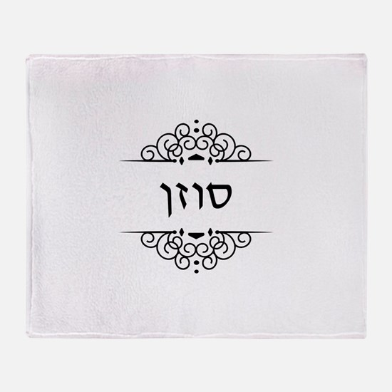 Susan name in Hebrew letters Throw Blanket