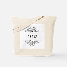 Susan name in Hebrew letters Tote Bag