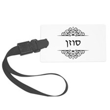 Susan name in Hebrew letters Luggage Tag