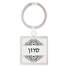 Susan name in Hebrew letters Keychains