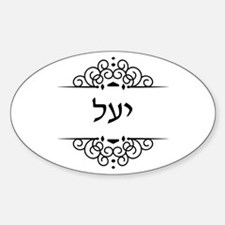 Yael name in Hebrew letters Stickers