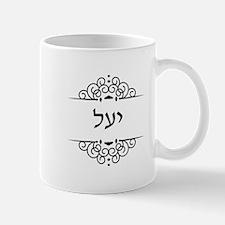 Yael name in Hebrew letters Mugs
