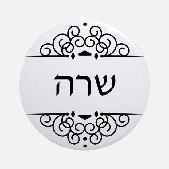 Sarah name in Hebrew letters Round Ornament