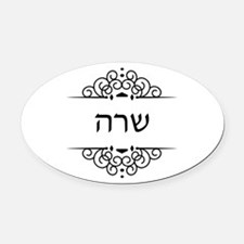 Sarah name in Hebrew letters Oval Car Magnet