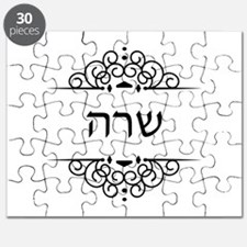 Sarah name in Hebrew letters Puzzle