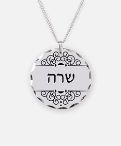 Sarah name in Hebrew letters Necklace