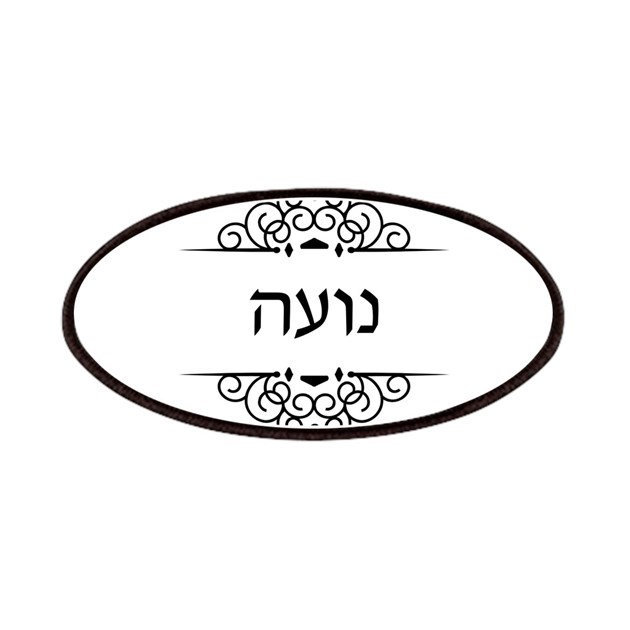 Noah name in Hebrew letters Patch by Admin_CP49789583