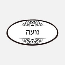 Noah name in Hebrew letters Patch