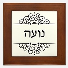 Noah name in Hebrew letters Framed Tile