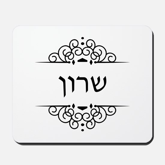 Sharon name in Hebrew letters Mousepad