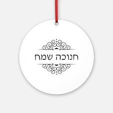 Happy Hanukkah in Hebrew letters Round Ornament