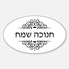Happy Hanukkah in Hebrew letters Decal