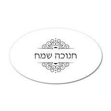 Happy Hanukkah in Hebrew letters Wall Sticker