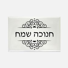 Happy Hanukkah in Hebrew letters Magnets