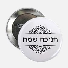 "Happy Hanukkah in Hebrew letters 2.25"" Button (100"