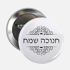 "Happy Hanukkah in Hebrew letters 2.25"" Button (10"