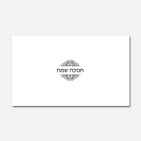 Happy Hanukkah in Hebrew letters Car Magnet 20 x 1