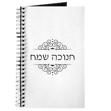 Happy Hanukkah in Hebrew letters Journal