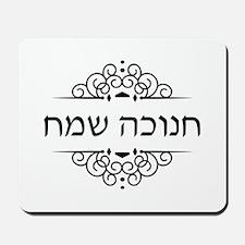 Happy Hanukkah in Hebrew letters Mousepad