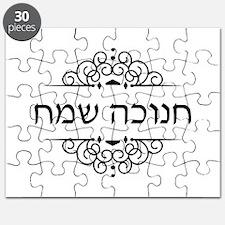 Happy Hanukkah in Hebrew letters Puzzle