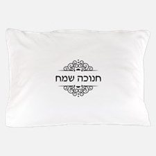 Happy Hanukkah in Hebrew letters Pillow Case