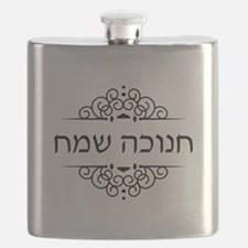 Happy Hanukkah in Hebrew letters Flask