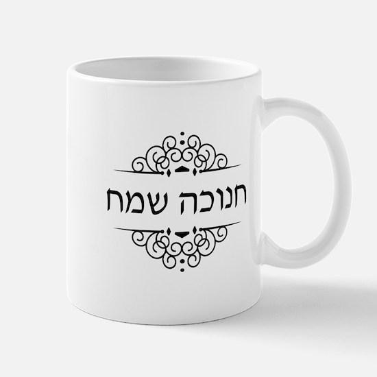 Happy Hanukkah in Hebrew letters Mugs