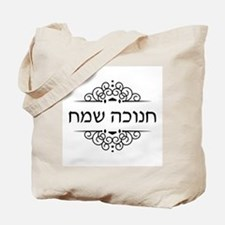 Happy Hanukkah in Hebrew letters Tote Bag