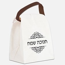 Happy Hanukkah in Hebrew letters Canvas Lunch Bag