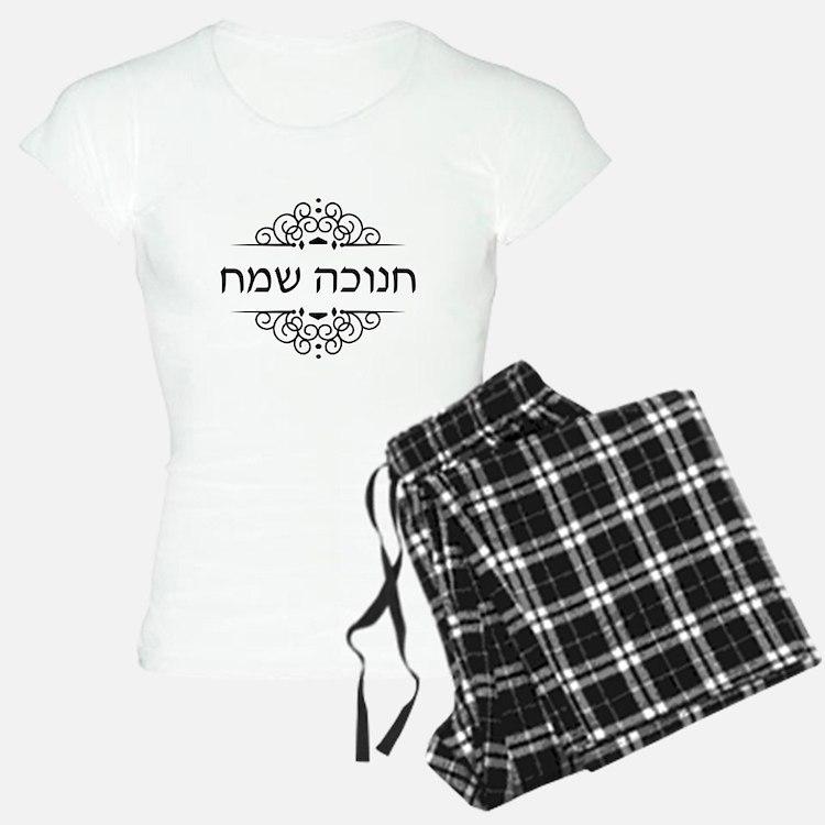 Happy Hanukkah in Hebrew letters pajamas